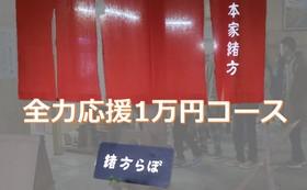 【全力応援1万円コース】