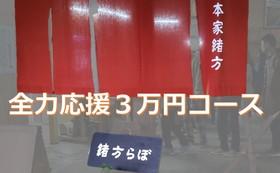 【全力応援3万円コース】