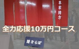 【全力応援10万円コース】