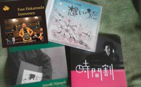 10000円-桜井昌司さんのCD1枚+なつし聡のCD2枚+袴田巖応援ソングCD1枚