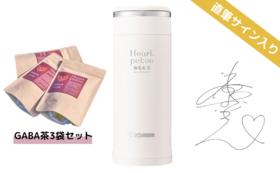 「迫田さおり直筆サイン入りオリジナルマイボトル付きGABA茶(3袋)セット」