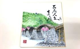 錦帯橋絵本10,000円色紙コース