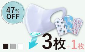 【超早割47%OFF】マスク1枚無料&マスクケース付 ムレンマスク 3枚セット