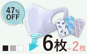 【超早割47%OFF】マスク2枚無料&マスクケース付 ムレンマスク 6枚セット