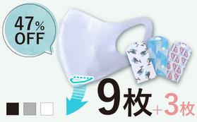 【超早割47%OFF】マスク3枚無料&マスクケース付 ムレンマスク 9枚セット