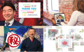【フルセット!御礼メッセージ+ビデオ会議に参加しちゃう+父の絵ハガキ+「IKIZAMA」の1ヶ月限定ベータ版アプリ体験】