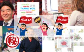 【小堀 誠姿郎のコミュニティアプリ「IKIZAMA」への期待値としての完全応援セット】