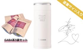 迫田さおり直筆サイン入りオリジナルマイボトル付きライフスタイル定着コース(3ヵ月ごとに3袋ずつ4回郵送)