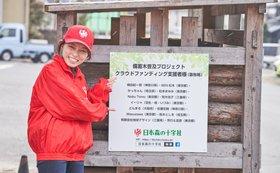みなさまの「お名前(法人名/個人名可)」を「備蓄木ステーション」に掲載します!【サイズS】