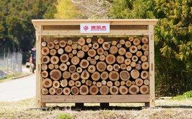 みなさまの「お名前(法人名/個人名可)」を「備蓄木ステーション」に掲載します!【サイズL】