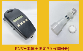 携帯型ホルムアルデヒドセンサー本体+測定キット(10回分)