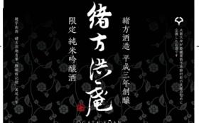 【限定醸造!スタンダードプラン!】 純米吟醸酒NEO「緒方洪庵」720ml(1本)+野村の魅力たっぷり「ノムライク」