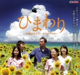 「ひまわり 沖縄は忘れないあの日の空を」ポスター