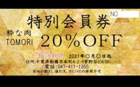 【かなりお得!】粋な肉TOMORI お食事クーポン券!!!