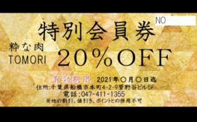 【とてもお得!】粋な肉TOMORI お食事クーポン券!!!