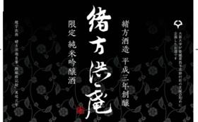 【大酒飲み「よもだ」セット】純米吟醸酒NEO「緒方洪庵」720mlをなんと60本お送りします!