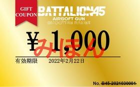 GO!GO! BATTALION45! コース