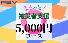 【まるっと!被災者支援】5,000円コース
