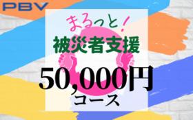 【まるっと!被災者支援】50,000円コース