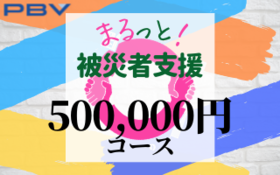 【まるっと!被災者支援】500,000円コース