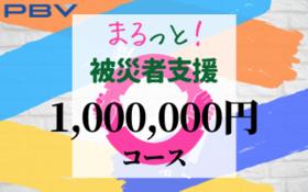 【まるっと!被災者支援】1,000,000円コース