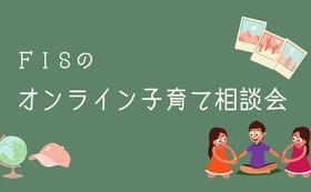 【大人体験コース】オンライン子育て相談会/大人の塗り絵ワークショップ