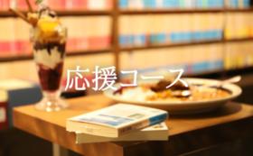 神保町応援コース(300,000円)