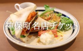 神保町名店チケット5枚コース