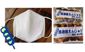 群馬のご当地マスク1枚と【桐生 前沢屋】無添加冷凍焼き饅頭5パック