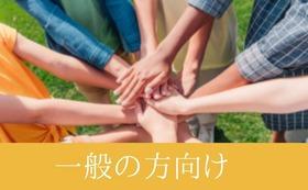 〈一般の方向け〉WEBセミナーへご招待②