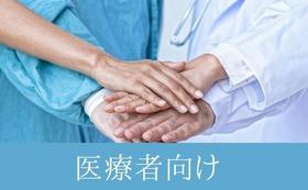 〈医療者向け〉WEBセミナー+資格取得講習会 ご招待:2名