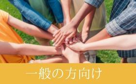 〈一般の方向け〉WEBセミナーご招待 + 教本にお名前掲載