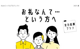 ミッテルを全力応援コース②