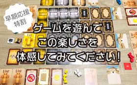 【早期応援特割】「壺の財宝+拡張セット」ゲームを遊びたい!