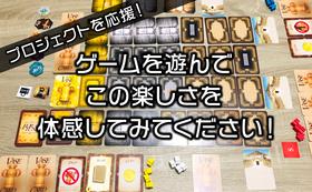 プロジェクトを応援!「壺の財宝+拡張セット」ゲームも遊びたい!