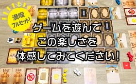 満喫フルセット!「壺の財宝+拡張セット」ゲームを遊びたい!