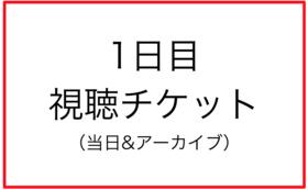 成澤俊輔講演会(1日目)アーカイブ視聴権