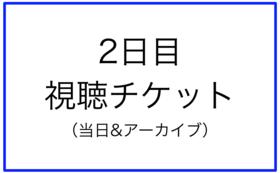 成澤俊輔講演会(2日目)アーカイブ視聴権
