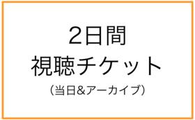 成澤俊輔講演会(2日両日)アーカイブ視聴権