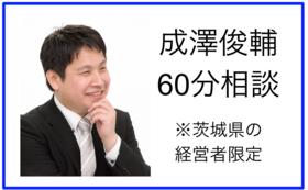 成澤俊輔さんと60分zoomで相談できる権利 ※茨城県内の経営者限定(2日間チケット込)