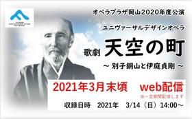 【視聴チケットコース】web配信公演を鑑賞!(3月末頃配信予定)