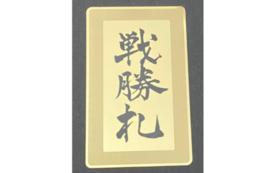 A|御芳名録に記帳・戦勝札