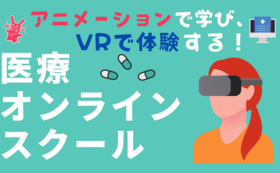 医療事務eランニングオンライン学習   VR現場体験