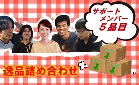 【追加】隊員が選ぶ、茨城の魅力詰め合わせ!Ver.2