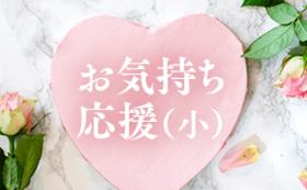 お気持ち応援(小)
