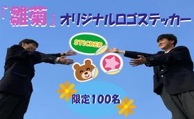 『雛菊』オリジナルロゴステッカーをお届け