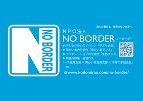 S×Sプロジェクト NPO法人NO BORDER応援団