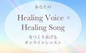 Chiharu Lytras  ヒーリングソングをつくるオンラインレッスン 60分有効期限6ヶ月