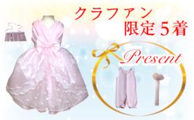 Dressセット(120)              【40%OFF】