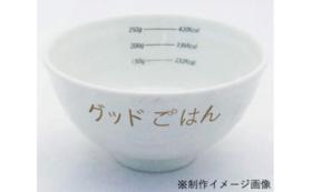 10000円コース① グッドごはん茶碗